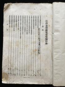 江西公路处规章汇编,民国二十三年出版,白纸,一厚册