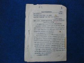 中共定襄县委《关于机械厂一立方半土高炉日产铁二点一八吨新纪录的经验》