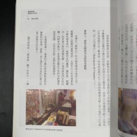 台湾联经版  李志铭《舊書浪漫:讀閱趣與淘書樂》