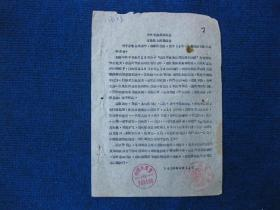 中共定襄县委定襄县人民委员会《关于全党全民动手,组织突击战,苦干14天,根绝残余四害的总突击令》
