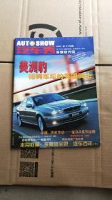 汽车秀2001年6月辑