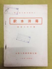 1953年【饮水消毒】简要工作手册---环境卫生参考资料之一