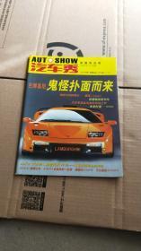汽车秀2000年12月