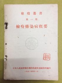 1951年:检疫丛书【 检疫传染病概要】第一册