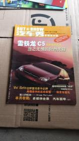 汽车秀2001年5月辑