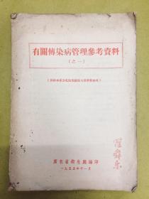 1955年【有关传染病管理参考资料】之一