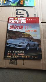 汽车秀2001年1月