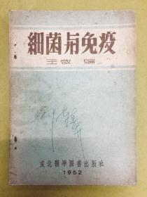 1952年初版【细菌与免疫】东北医学图书出版社、印量仅5千册