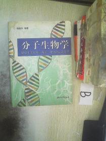 分子生物学 ,,