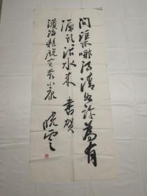 孙晓云书法
