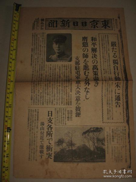 侵华报纸号外 东京日日新闻1937年7月28日号外 日本驻军司令部通告宋哲元二十九路军 汤山附近激战 通州 北支包围中国军配备图