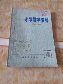 小学教师丛书 4