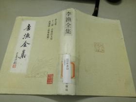 李渔全集:十二楼 合锦回文传 肉蒲团(故事梗概)