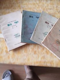 全日制十年制学校初中课本 数学(试用本,第一、二、四、五)4本