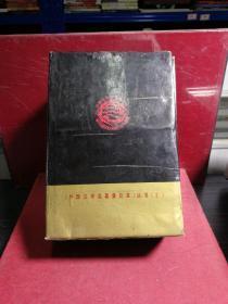 外国文学名著普及本2(共十一本)每本有实图