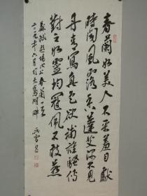 吴雪,书法2019