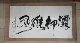 霸柳雄风(手工装裱)