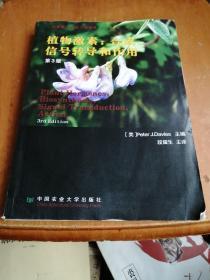 植物激素:合成信号转导和作用(第3版)