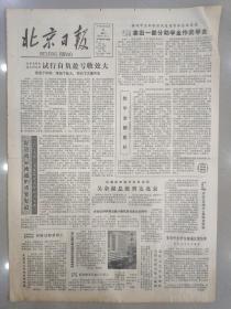 北京日报1980年10月21日(4开四版)我国第一条彩色电视机生产线建成试产。