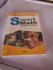 Smart Math:跟美国学生同步做数学(彩色英文版 Grade 7)