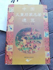 中国儿童启蒙名著通览