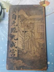 黄自元临九成宫