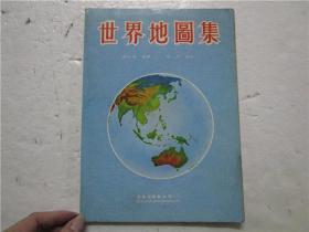 世界地图集(1980年增订15版)附8开世界行政图地形图一张