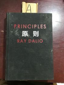 原则(有的封皮与内页装订反了,不影响阅读)暇疵如图