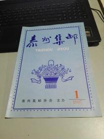 创刊号:泰州集邮 (总第一期 1997年底期)+ 1999年第5期+2010年第2期  3册合售!