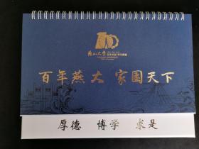 燕山大学百年校庆纪念台历