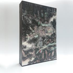 虹叟书画集——纪念黄宾虹诞辰一百五十周年