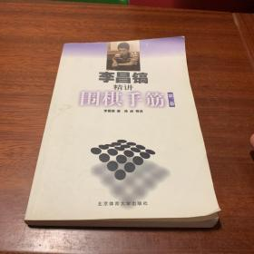 李昌镐精讲围棋手筋(第3卷)