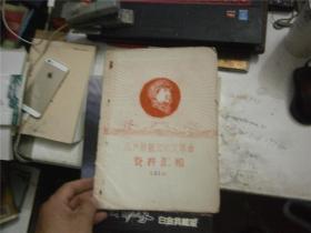 无产阶级文化大革命资料汇编 11(约50多个筒子页油印)