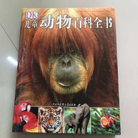 DK儿童动物百科全书(第2版)(书皮破了)