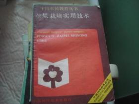 苹果栽培实用技术