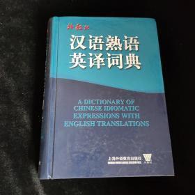 外教社汉语熟语英译词典