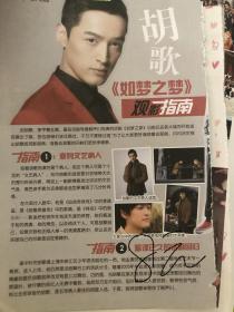 胡歌杂志彩页专区2