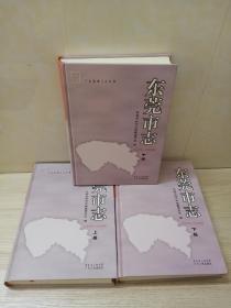东莞市志 : 1979~2000