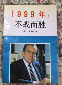 1999:不战而胜