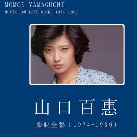 山口百惠电影全集1974-1980三浦友和老电影16碟DVD光盘怀旧影视