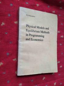 Physical Models and Equilibrium Methods In Programming and Economics  编程与经济学中的物理模型和均衡方法