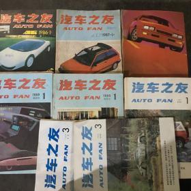 汽车之友 1986年1-6全年(1期创刊号)1987年1-6全年1988年1-6全年1989年1-6全年1990年1-6全年1991年1-6全年1992年3、1994年3。