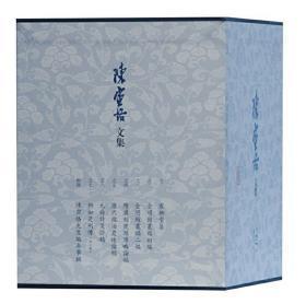 陈寅恪文集:纪念版(全十册)(平)