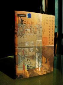 【精装喷绘本】肇造区夏:宋代中国与东亚国际秩序的建立