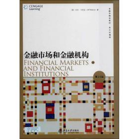 金融学精选教材:金融市场和金融机构(第10版)(英文改编版)