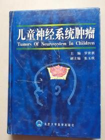 儿童神经系统肿瘤 .