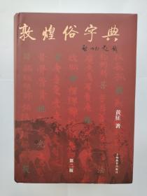 敦煌俗字典(第二版)