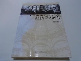 经济学300年 第三版 下