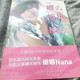 著名主持人谢娜签名题词《娜么快乐》