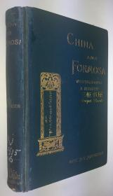 1897年版《中国与台湾:英国长老会中国传教史》/仁信牧师,  James  Johnston/69幅插图,厦门,汕头,台湾等地传教/ China and Formosa: The Story of the Mission of the Presbyterian Church of England